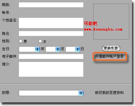 """百度聊天工具""""百度hi""""功能一览及个人看法(可能吧 www.kenengba.com)"""