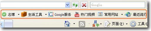 OurToolbar-制作属于自己的浏览器工具栏